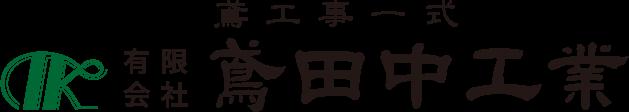 三重県鈴鹿市の足場屋 有限会社鳶田中工業